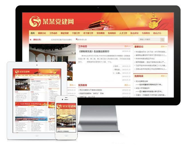 Thinkphp5红色风格政府协会建站系统i源码带小程序