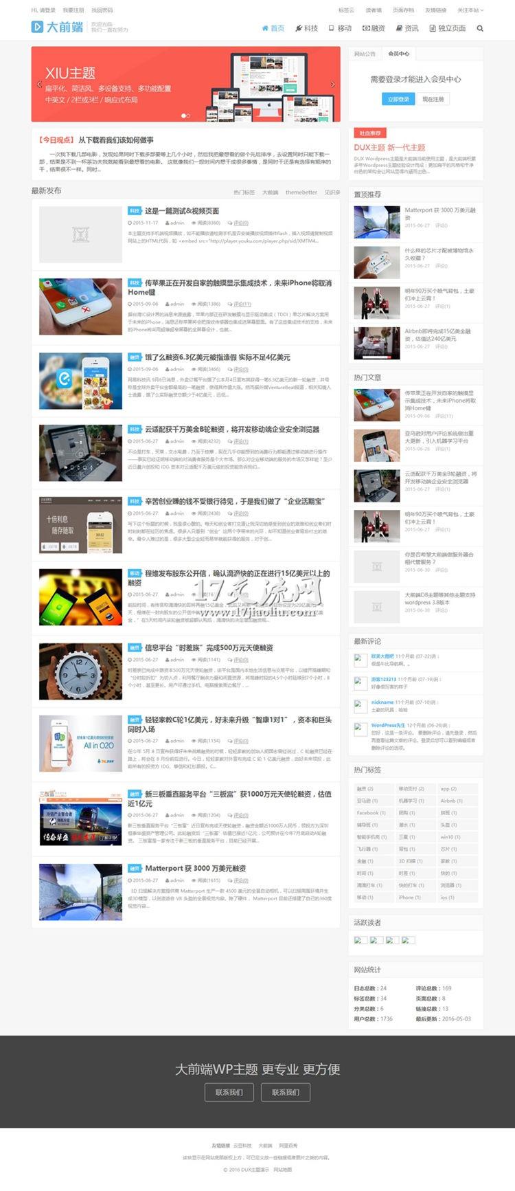 大前端DUXWordPress博客主题1.8版本