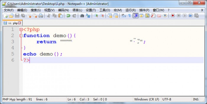 Notepad++7.3.1代码编辑器
