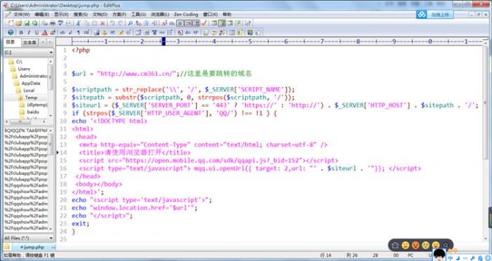 EditPlus代码编辑器 中文安装破解版