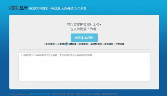 免费CDN图床8个个大品牌接口源码