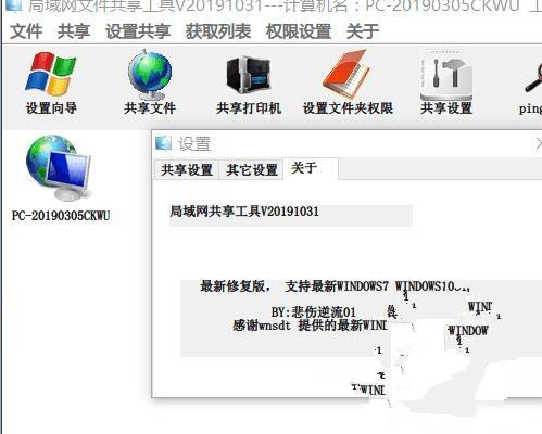 局域网共享傻瓜设置共享软件 v2019103 中文绿色版