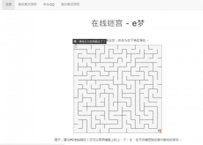 一套可以做404页的小游戏HTML源码