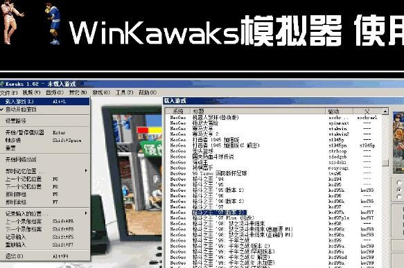 630种游戏 4.65G 街机游戏 WinKawaks1.62合集