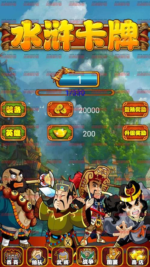 手机游戏源码cocos2d-x水浒卡牌商业源码
