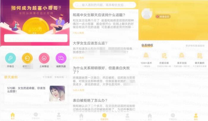 恋爱攻略v1.1.4 破解+去广告版