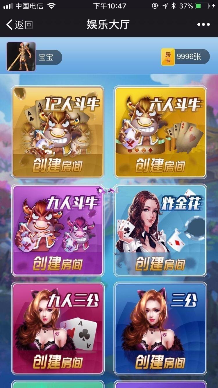 12人牛牛棋牌游戏源码 高端版【价值1200元】