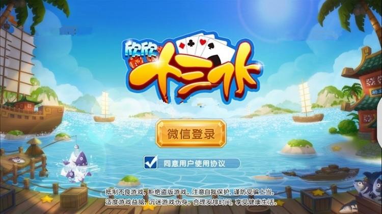 无需授权完整运营级欣欣十三水房卡游戏8人版本棋牌游戏源码