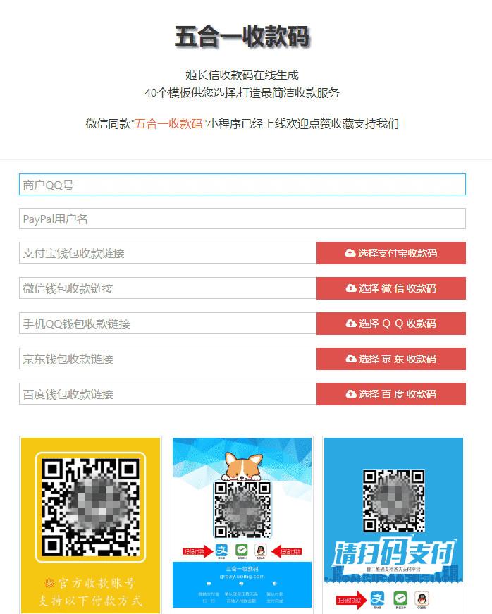 最新五合一收款二维码在线生成网站源码 40个模板