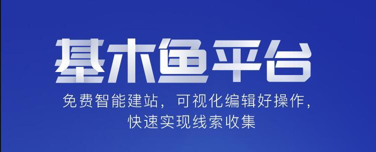 百度推广推出基木鱼平台
