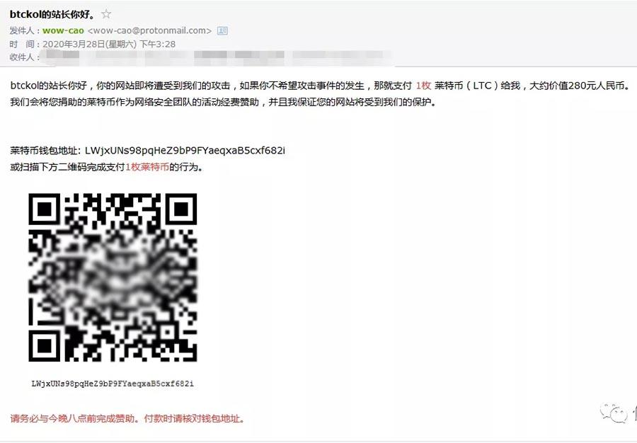 站长爆料:网站被恶意勒索,遭遇DDOS攻击