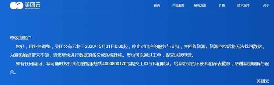 又一家公有云服务商家沦陷,美团云宣布下线停止公有云服务!