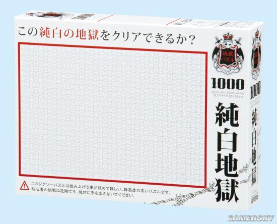 疫情消磨时间专享?日本厂商推出地狱难度透明拼图