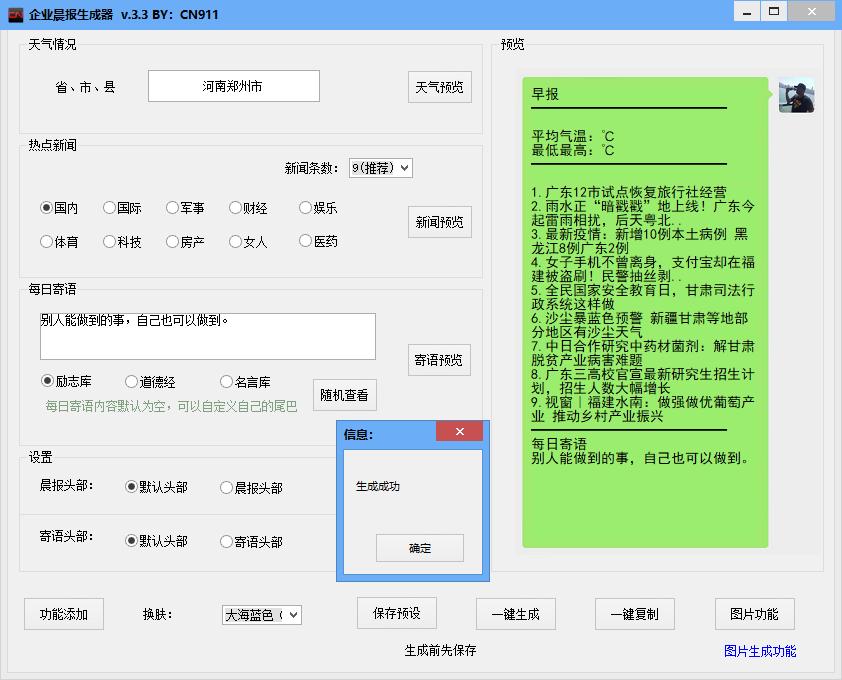 CN911企业晨报生成器易语言源码