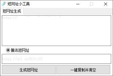 参考使用:免ck生成url.cn短网址易语言源码