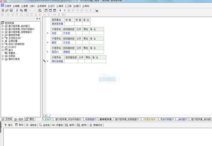 易语言5.3破解版+免安装+下载即用