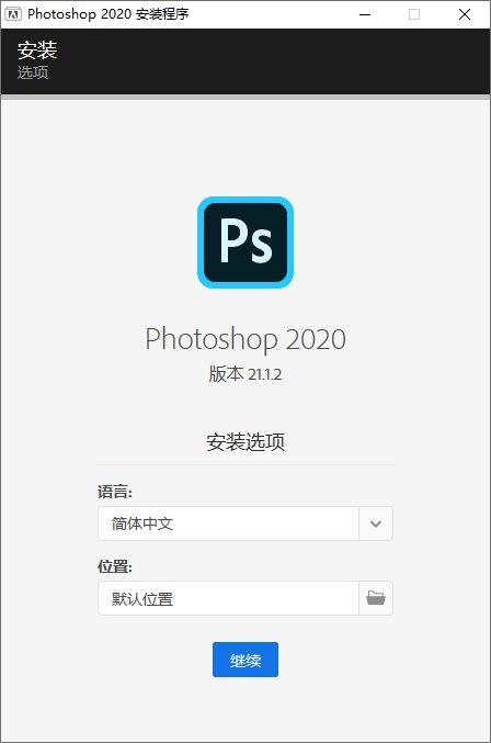Adobe Photoshop 2020版 免费提供下载