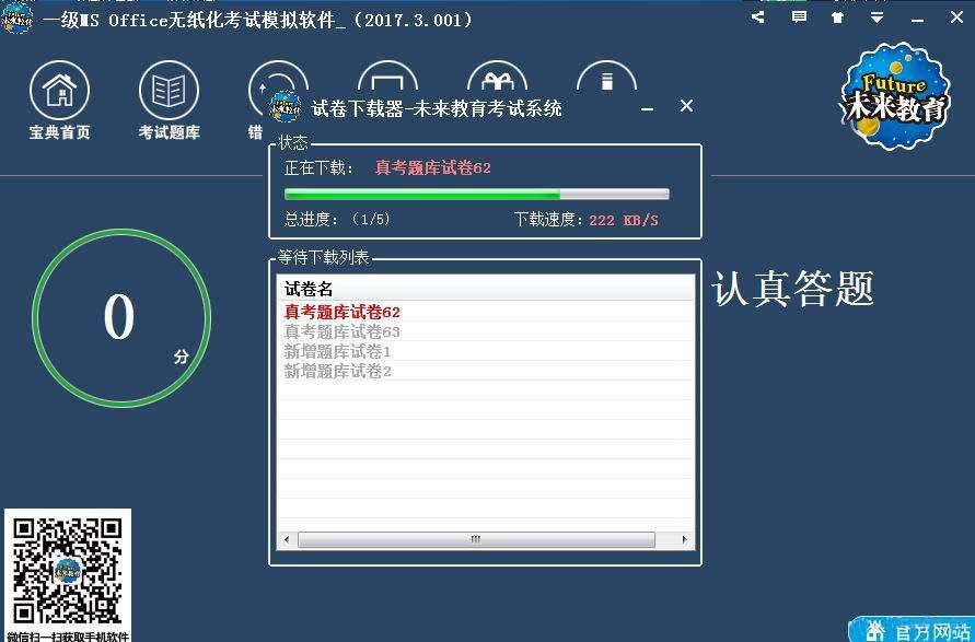 计算机考试必备软件:全国计算机考试系统+题库