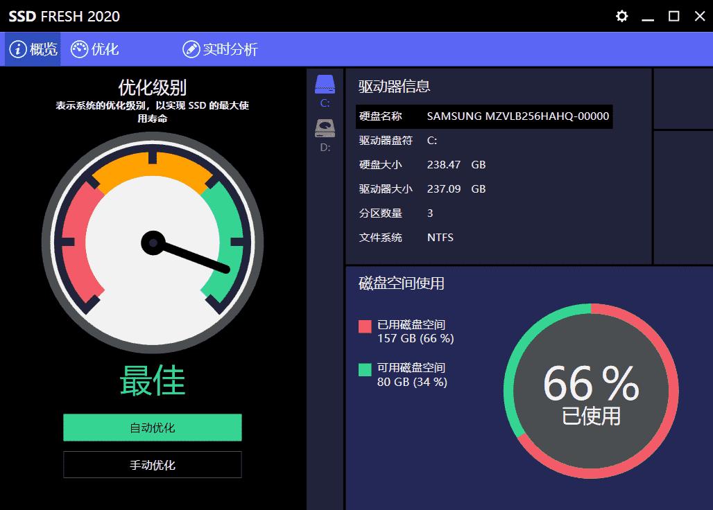 傻瓜式秒延长电脑硬盘寿命软件 SSD Fresh 2020 9.01.29