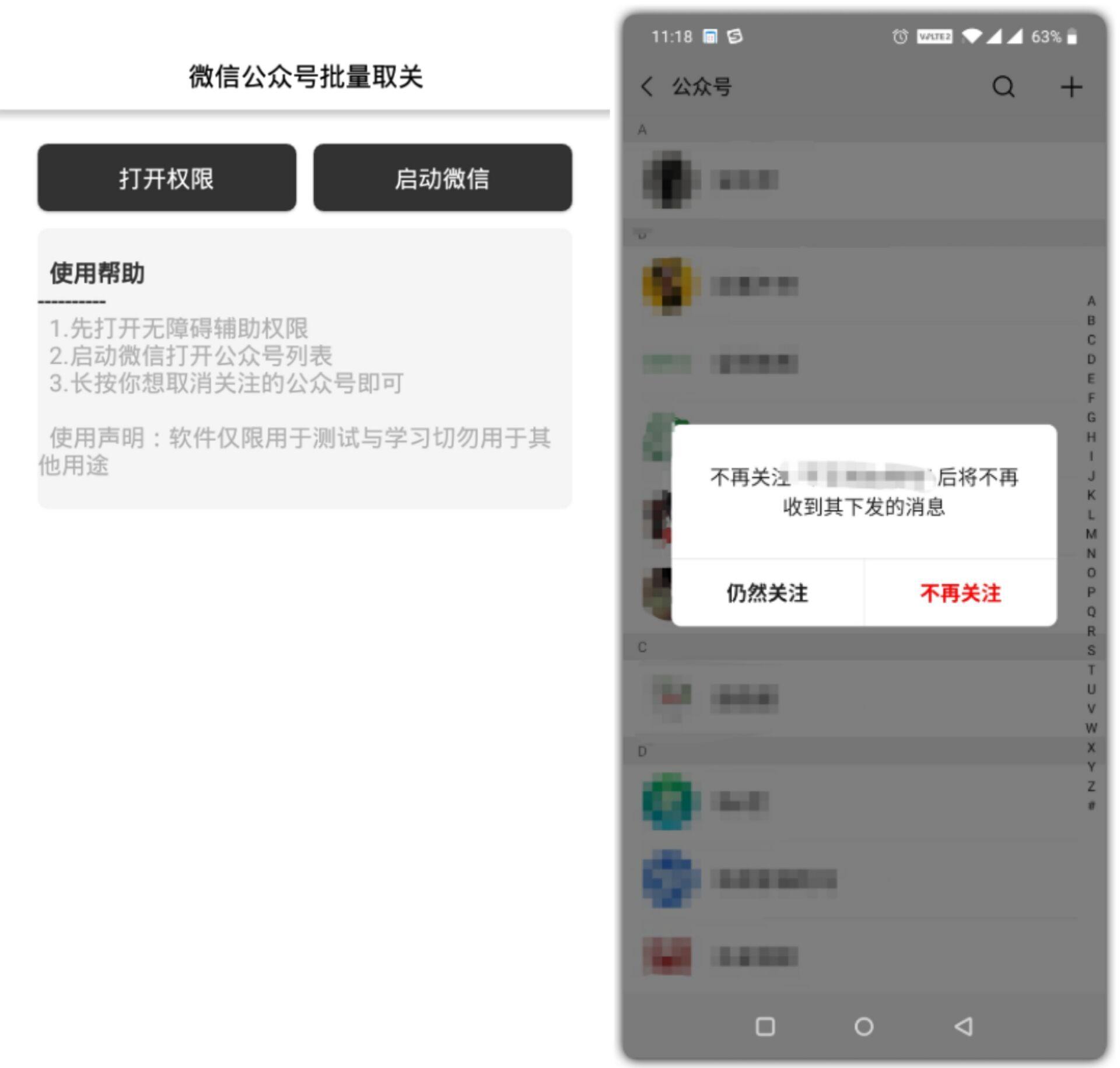 安卓软件:微信公众号、订阅号批量取消关注小工具 纯净无广告版