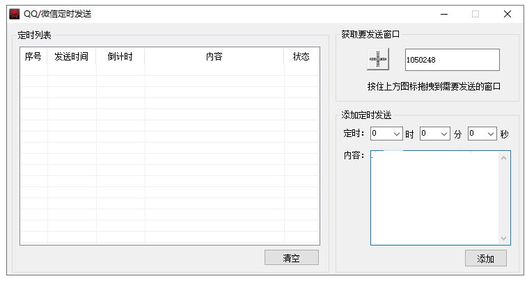 QQVX定时自动发布消息源码