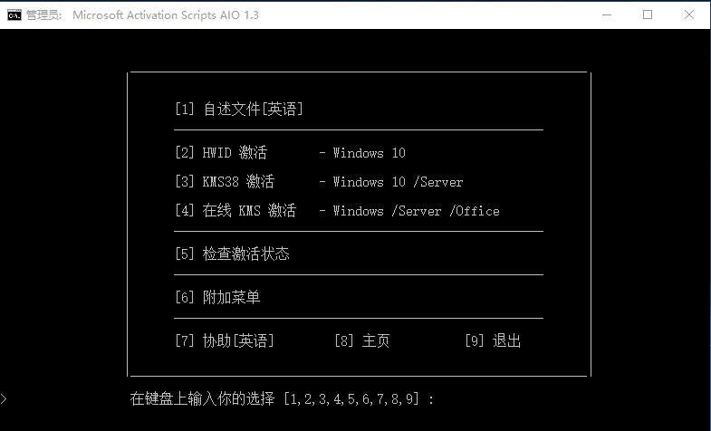 Win10全系系统数字永久激活 MAS1.3汉化版 免费下载