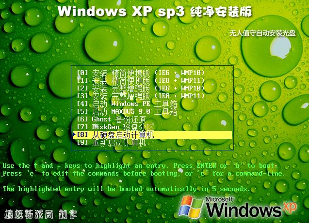 WindowsXP/2003纯净版 免费下载