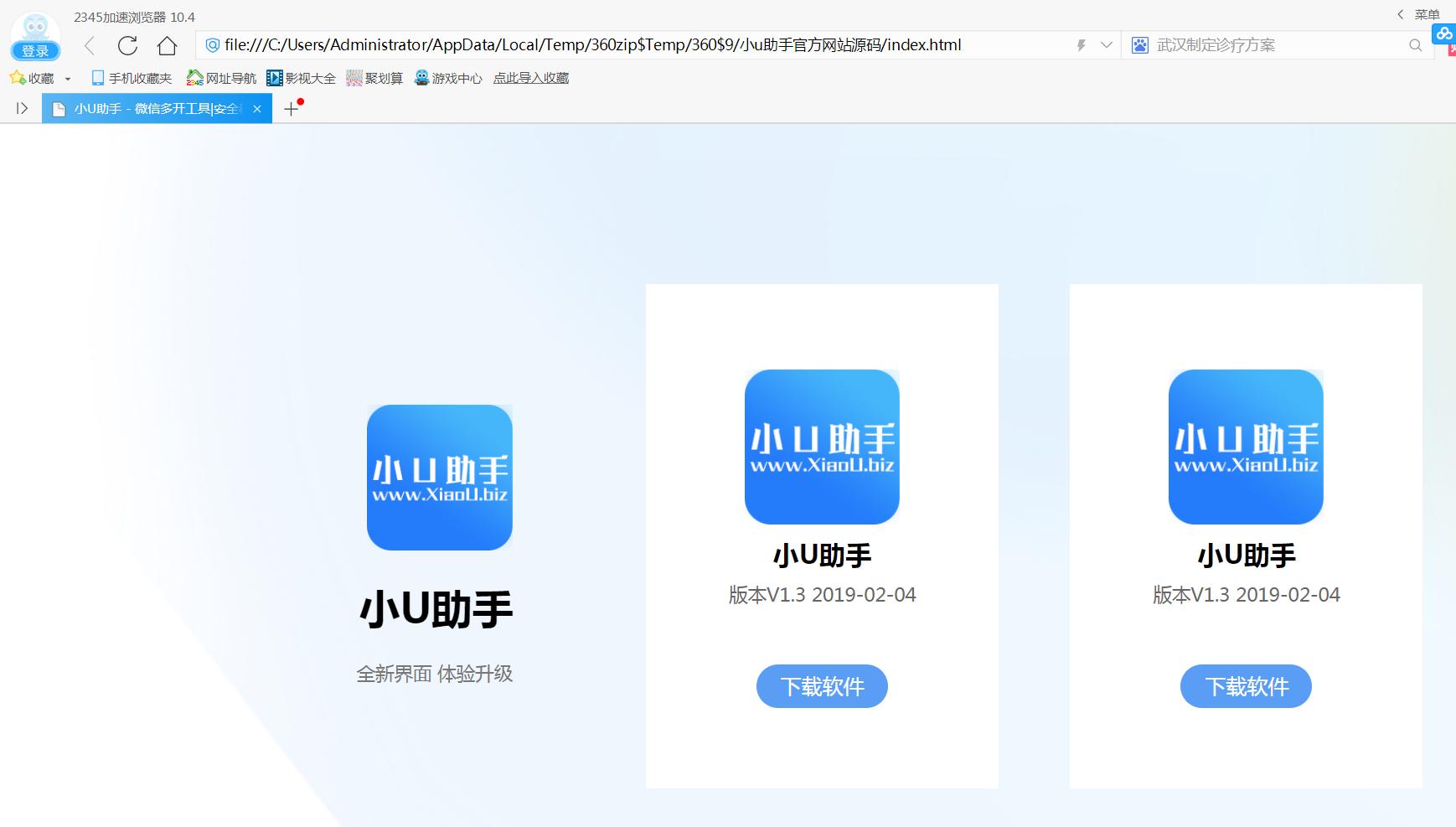 小U助手官方网站html源码