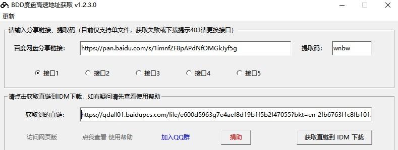 BDD度盘高速获取v1.2.3 配合IDM满速
