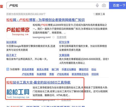 Baidu移动端对手机标题进行自动格式化?