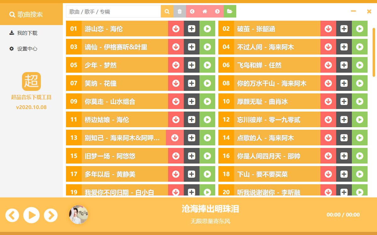 超品音乐无损免费下载工具 ChaoPinMusic_v2020.10.23