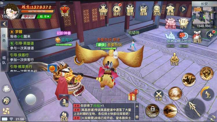 手游[龙武]虚拟机镜像一键启动服务端+游戏修改+内置GM+教程