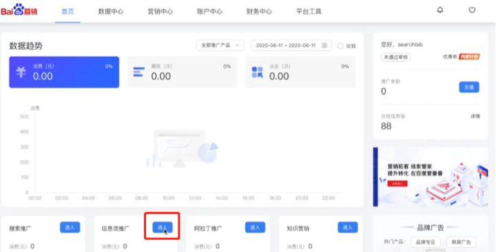 Baidu信息流平台广告搭建流程指南