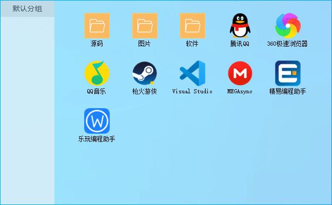 电脑软快速启动半成品源码