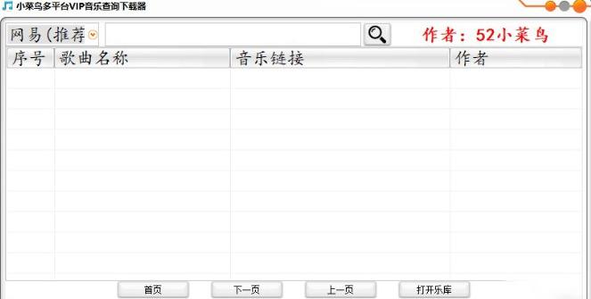 小菜鸟多平台音乐软件源码 附带成品