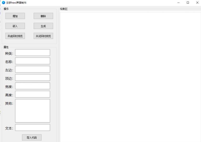 云梦html工具傻瓜式制作器