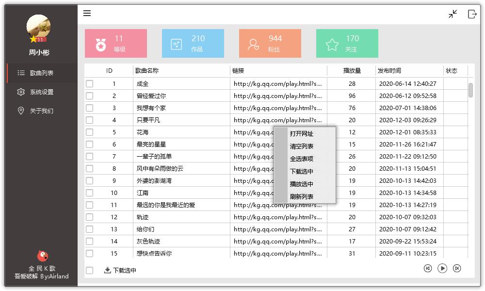 全民K歌音乐批量下载源码