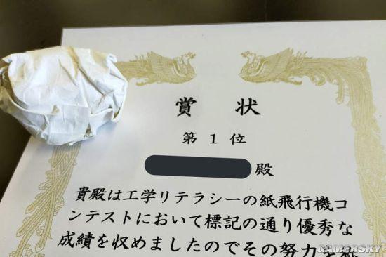 东京工业大学纸飞机比赛 第一名竟然靠丢纸团