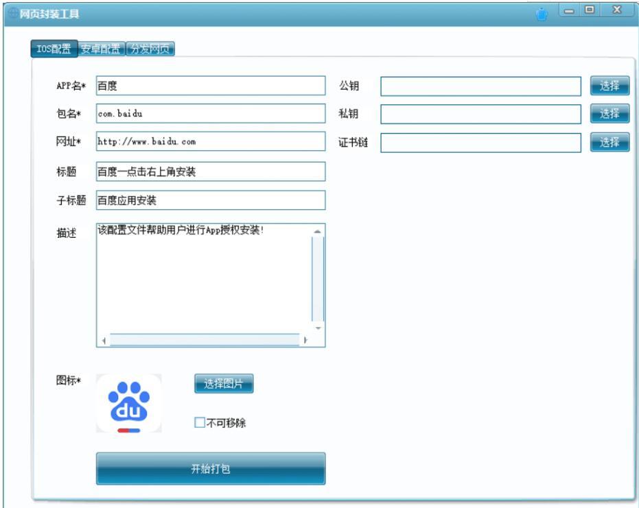 webApp封装工具 支持苹果 安卓APP免签