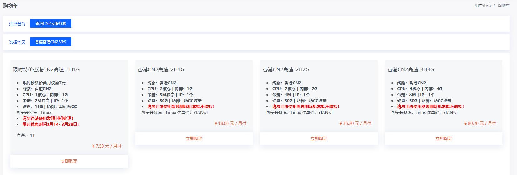 一个安全、稳定、低价的香港VPS推荐,最低只需7.5元/月