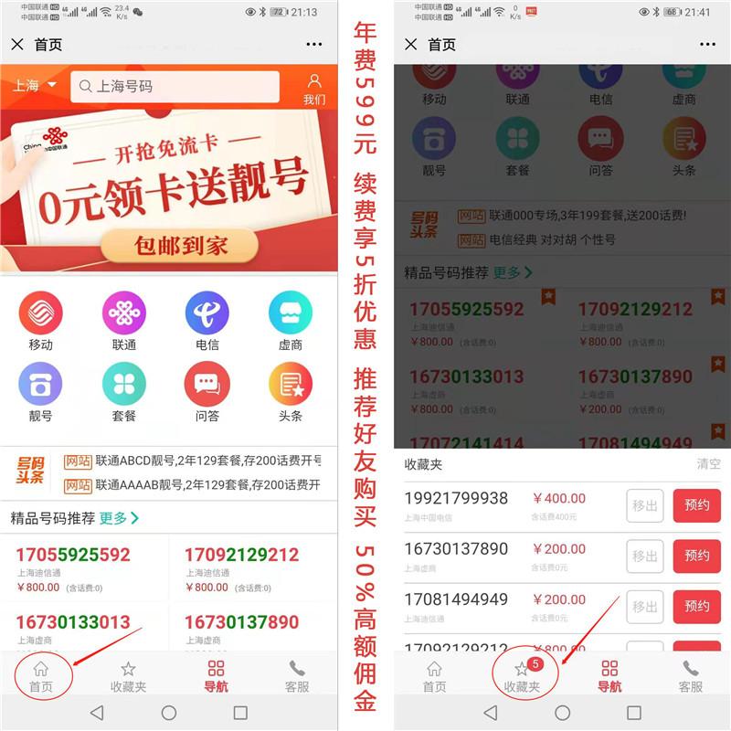 手机靓号购买/预约PHP网站源码下载 支持批量发布 表格导入