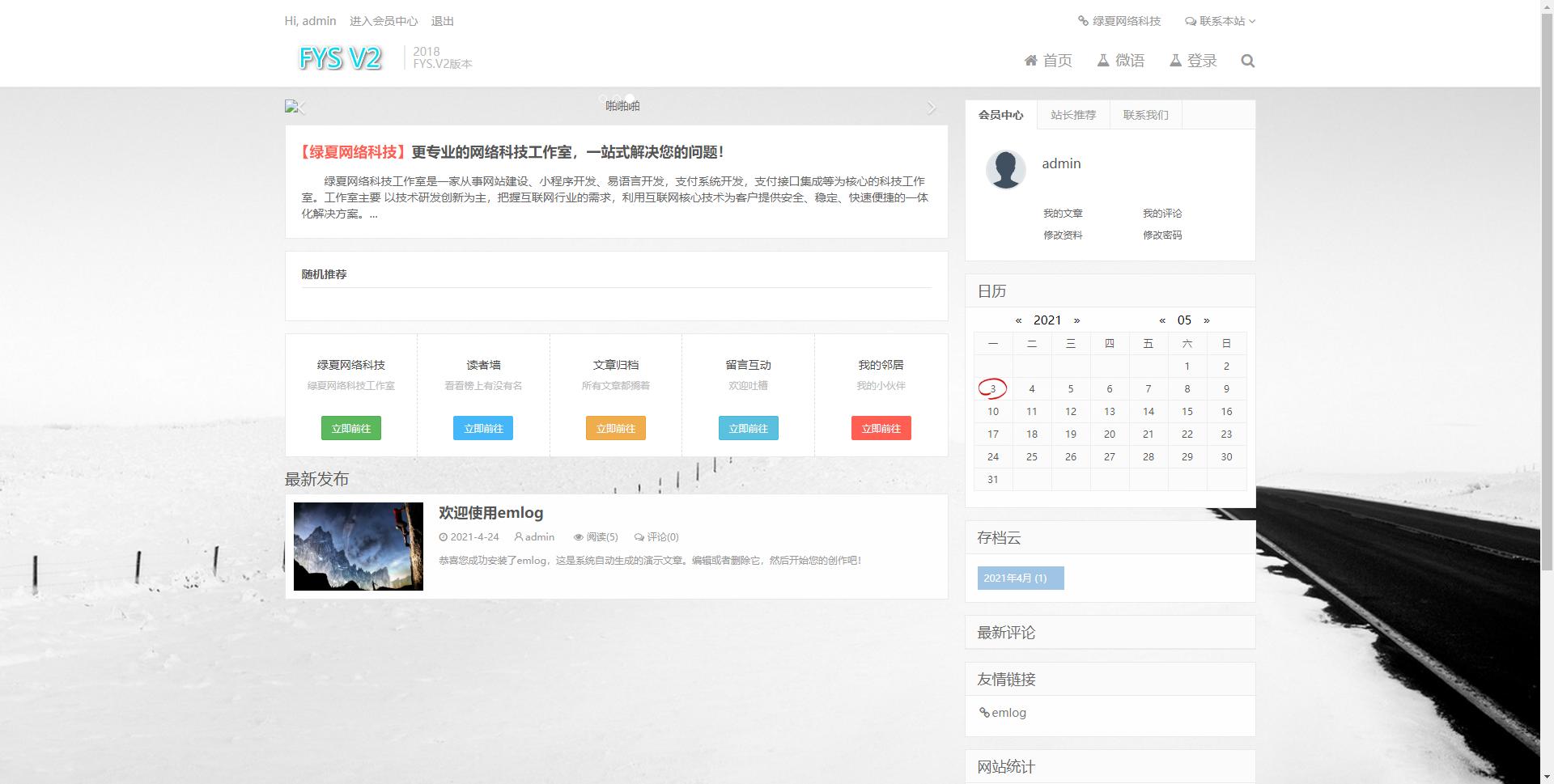EMLOG博客FYS模板
