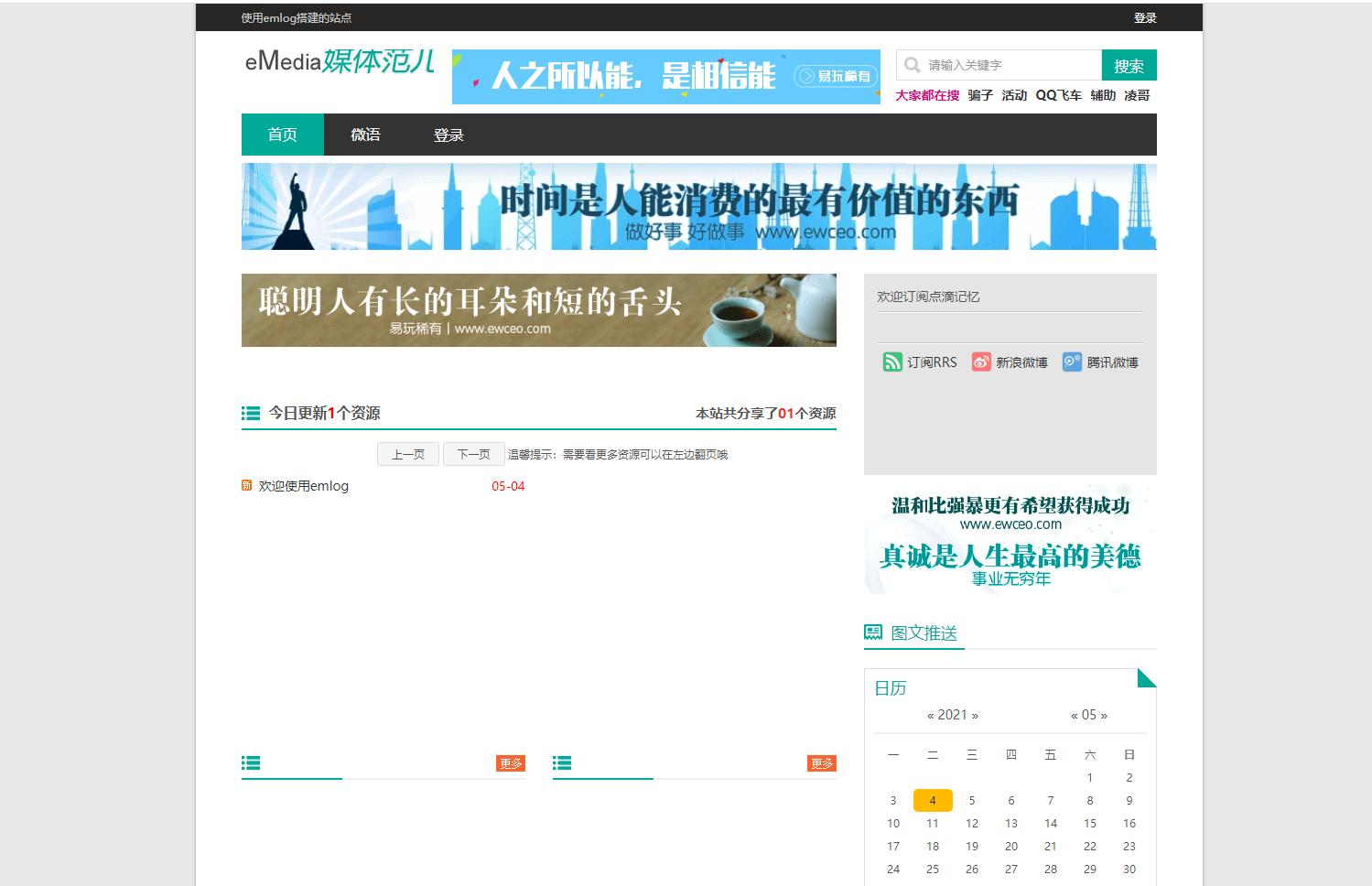 EMLOG博客教程网模板
